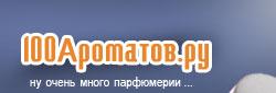 100ароматов.Ру - интернет-магазин парфюмерии